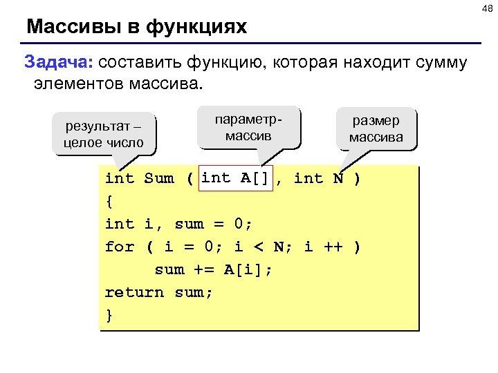 48 Массивы в функциях Задача: составить функцию, которая находит сумму элементов массива. результат –