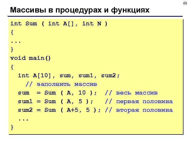 49 Массивы в процедурах и функциях int Sum ( int A[], int N )