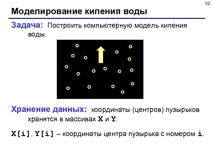 52 Моделирование кипения воды Задача: Построить компьютерную модель кипения воды. Хранение данных: координаты (центров)