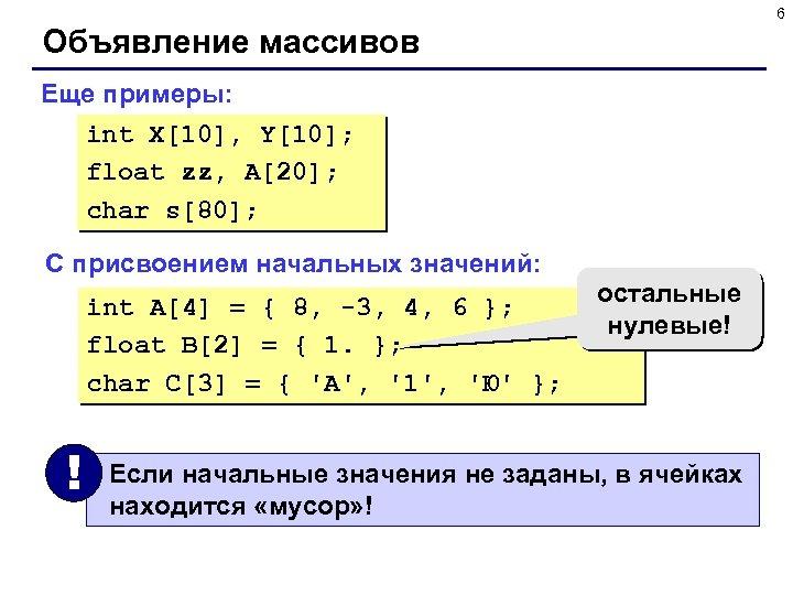 6 Объявление массивов Еще примеры: int X[10], Y[10]; float zz, A[20]; char s[80]; С