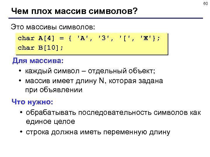 60 Чем плох массив символов? Это массивы символов: char A[4] = { 'A', '3',