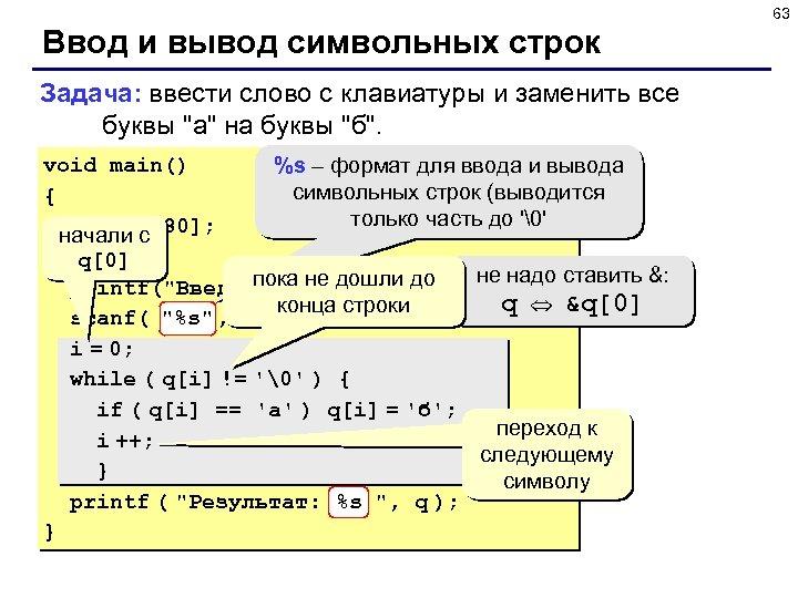 63 Ввод и вывод символьных строк Задача: ввести слово с клавиатуры и заменить все