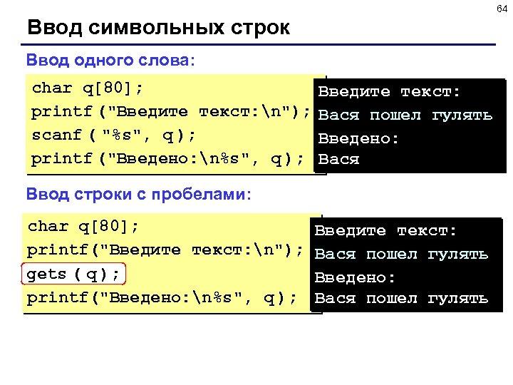 64 Ввод символьных строк Ввод одного слова: char q[80]; printf (