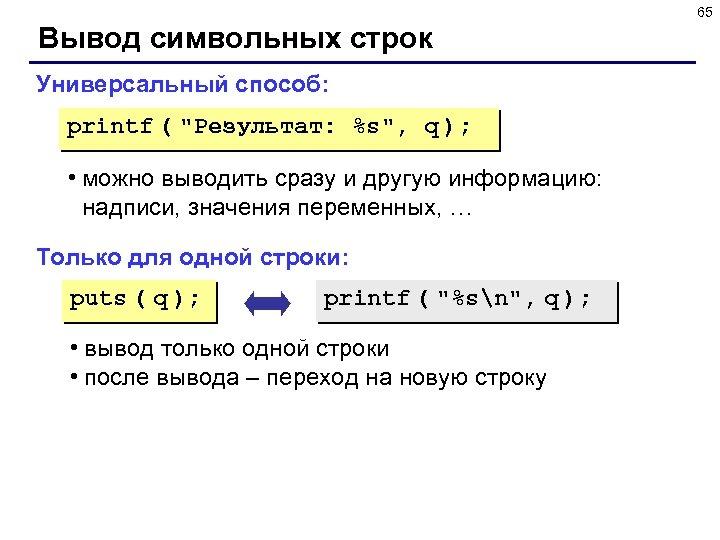 65 Вывод символьных строк Универсальный способ: printf (