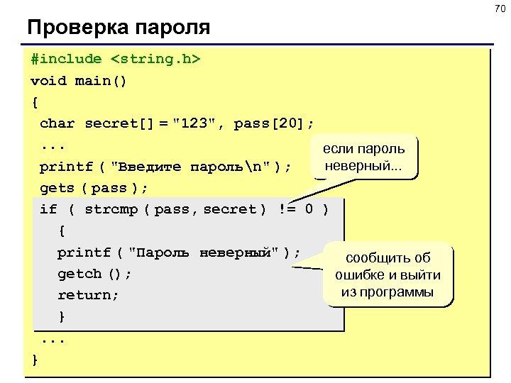 70 Проверка пароля #include <string. h> void main() { char secret[] =