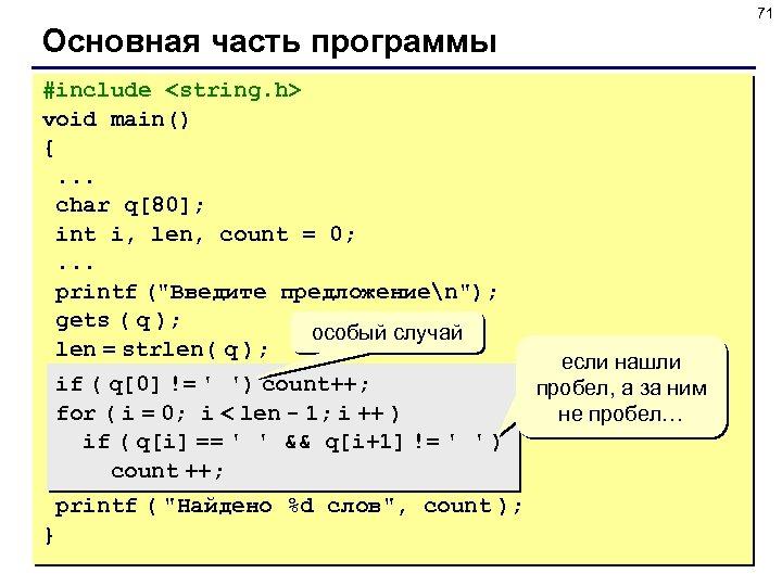 71 Основная часть программы #include <string. h> void main() {. . . char q[80];