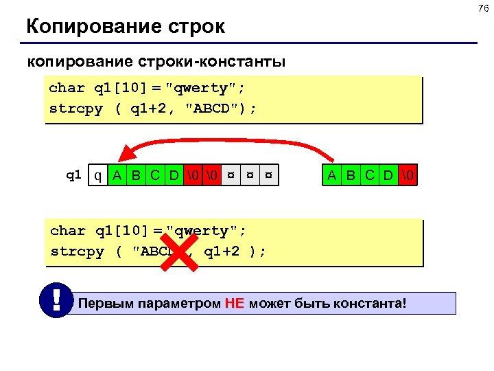 76 Копирование строк копирование строки-константы char q 1[10] =