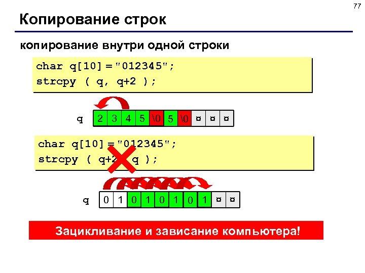 77 Копирование строк копирование внутри одной строки char q[10] =