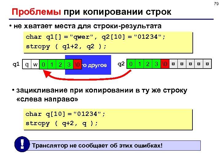 79 Проблемы при копировании строк • не хватает места для строки-результата char q 1[]