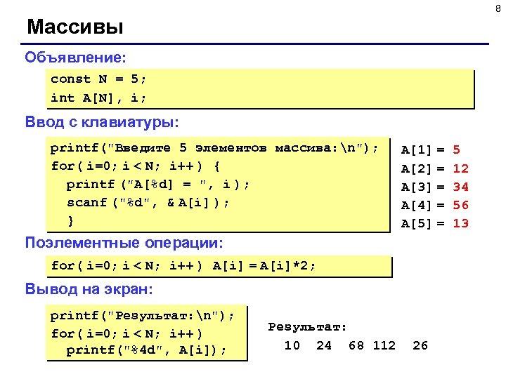 8 Массивы Объявление: const N = 5; int A[N], i; Ввод с клавиатуры: printf(
