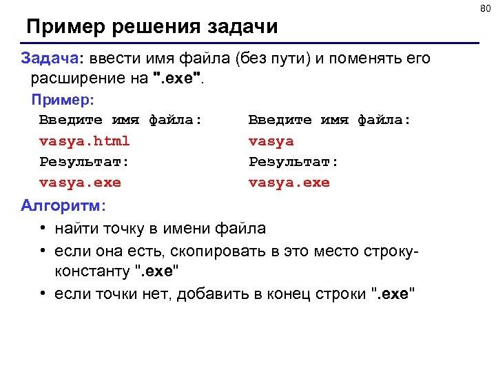 80 Пример решения задачи Задача: ввести имя файла (без пути) и поменять его расширение