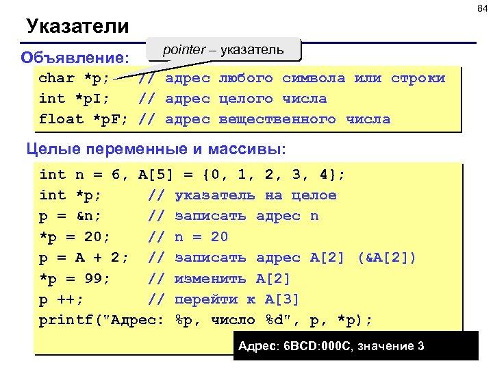 84 Указатели Объявление: pointer – указатель char *p; // адрес любого символа или строки