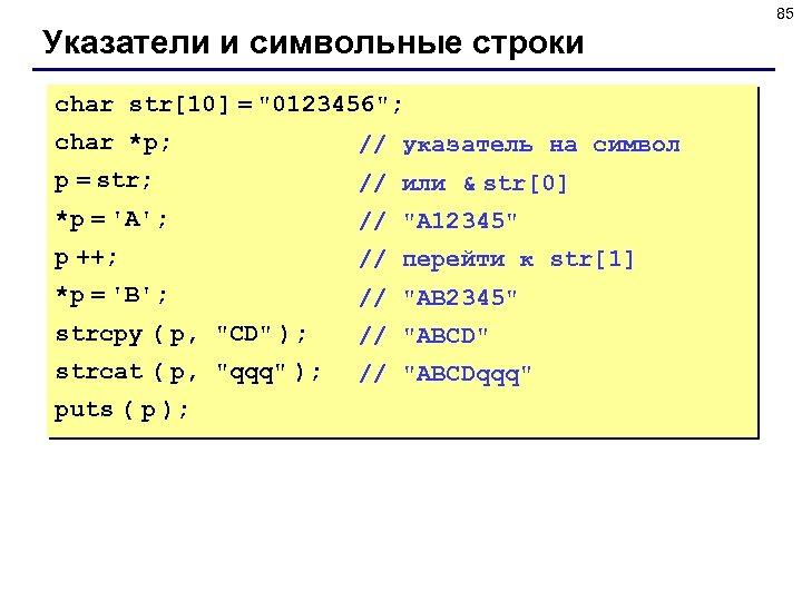 85 Указатели и символьные строки char str[10] =