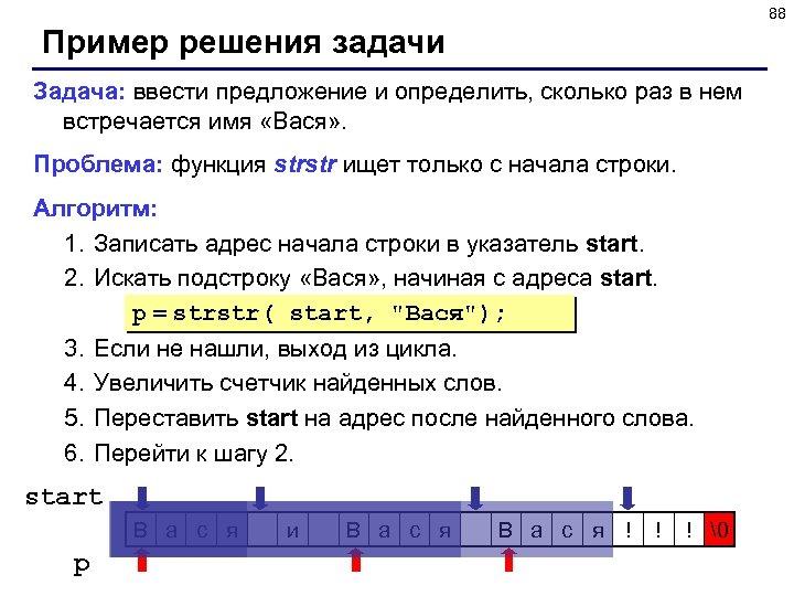 88 Пример решения задачи Задача: ввести предложение и определить, сколько раз в нем встречается