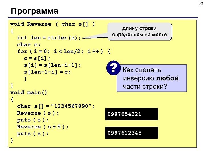 92 Программа void Reverse ( char s[] ) длину строки { определяем на месте