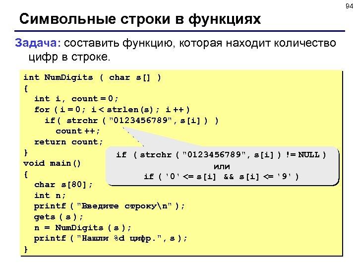 94 Символьные строки в функциях Задача: составить функцию, которая находит количество цифр в строке.