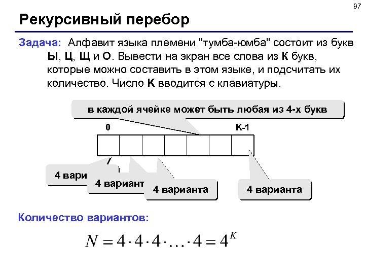 97 Рекурсивный перебор Задача: Алфавит языка племени