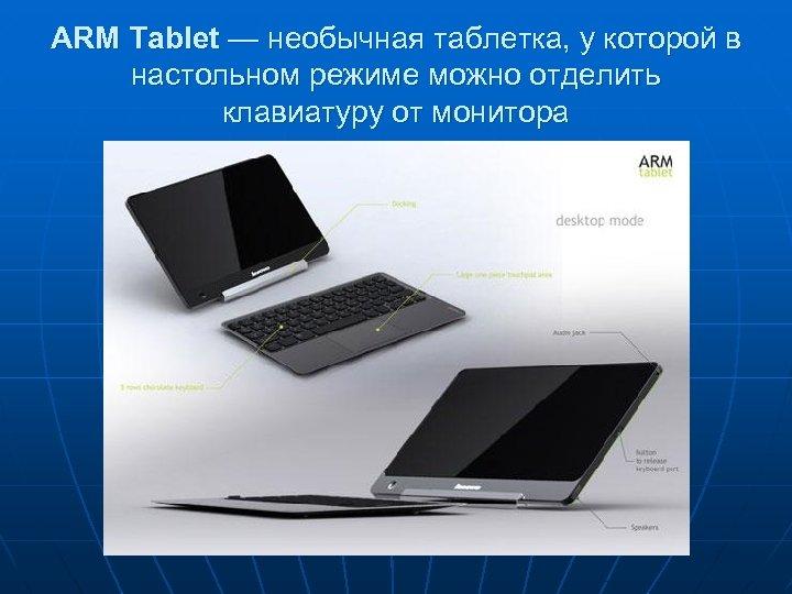 ARM Tablet — необычная таблетка, у которой в настольном режиме можно отделить клавиатуру от