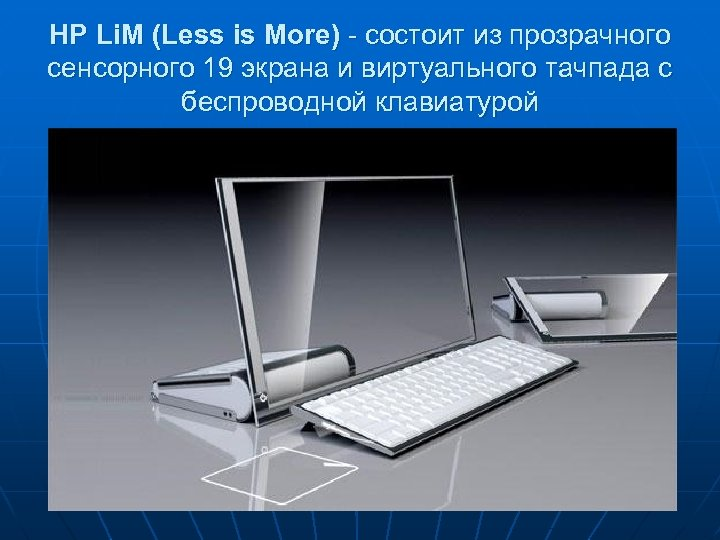 HP Li. M (Less is More) - состоит из прозрачного сенсорного 19 экрана и