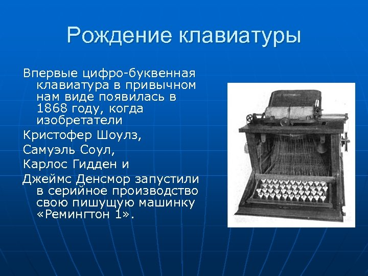 Рождение клавиатуры Впервые цифро-буквенная клавиатура в привычном нам виде появилась в 1868 году, когда