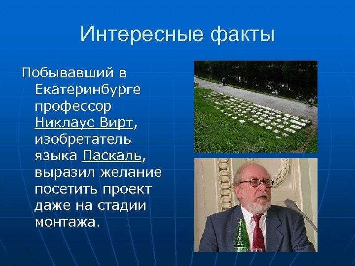 Интересные факты Побывавший в Екатеринбурге профессор Никлаус Вирт, изобретатель языка Паскаль, языка выразил желание