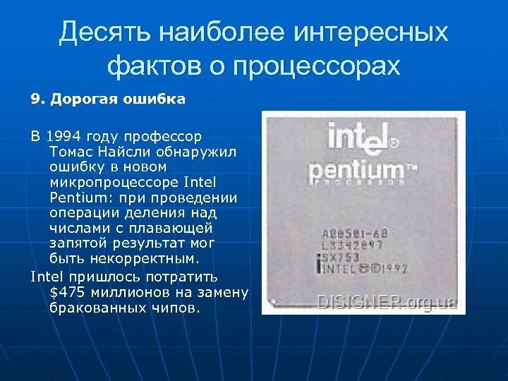 Десять наиболее интересных фактов о процессорах 9. Дорогая ошибка В 1994 году профессор Томас