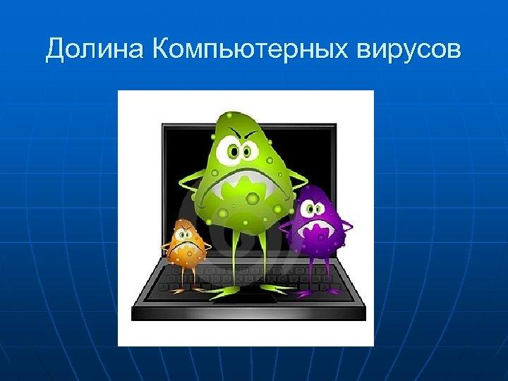 Долина Компьютерных вирусов