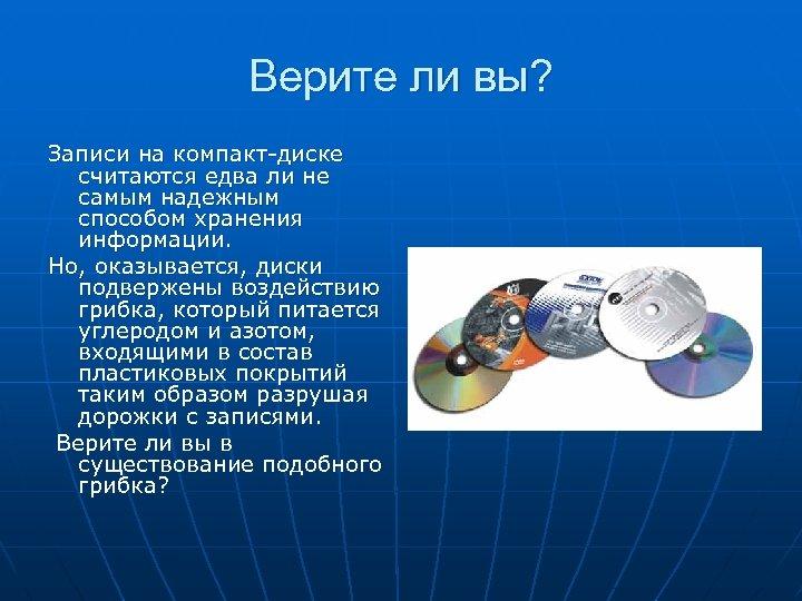 Верите ли вы? Записи на компакт-диске считаются едва ли не самым надежным способом хранения