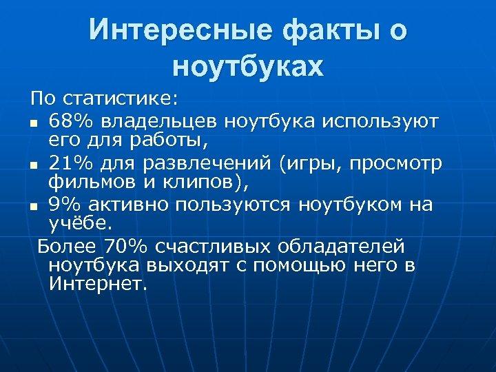 Интересные факты о ноутбуках По статистике: n 68% владельцев ноутбука используют его для работы,