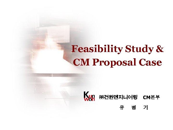 Feasibility Study & CM 제안 사례 건설사업관리(CM) 전문교육 Feasibility Study & CM Proposal Case