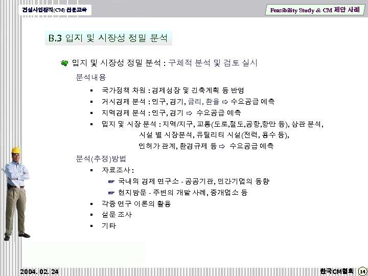 Feasibility Study & CM 제안 사례 건설사업관리(CM) 전문교육 B. 3 입지 및 시장성 정밀