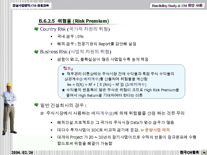 Feasibility Study & CM 제안 사례 건설사업관리(CM) 전문교육 B. 6. 2. 5 위험율 (Risk