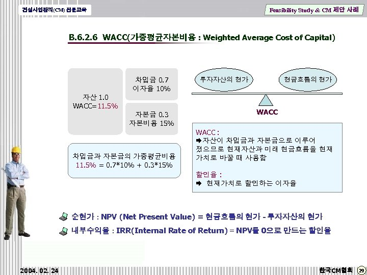 Feasibility Study & CM 제안 사례 건설사업관리(CM) 전문교육 B. 6. 2. 6 WACC(가중평균자본비용 :