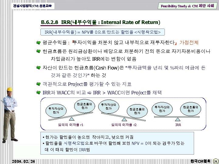 Feasibility Study & CM 제안 사례 건설사업관리(CM) 전문교육 B. 6. 2. 8 IRR(내부수익율 :