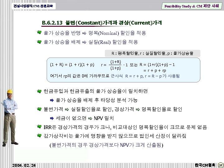 Feasibility Study & CM 제안 사례 건설사업관리(CM) 전문교육 B. 6. 2. 13 불변(Constant)가격과 경상(Current)가격