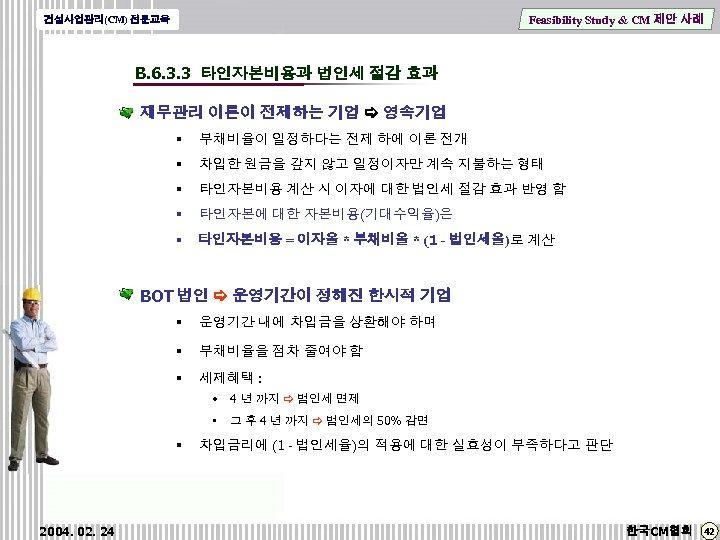 Feasibility Study & CM 제안 사례 건설사업관리(CM) 전문교육 B. 6. 3. 3 타인자본비용과 법인세