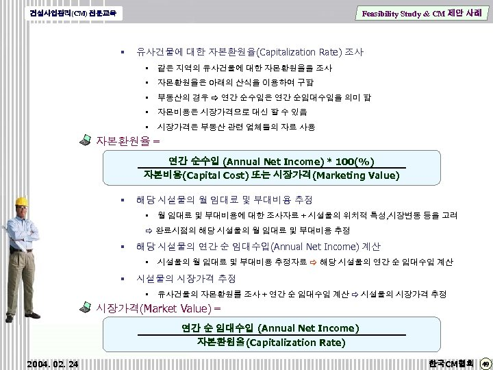 Feasibility Study & CM 제안 사례 건설사업관리(CM) 전문교육 § 유사건물에 대한 자본환원율(Capitalization Rate) 조사