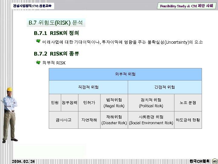Feasibility Study & CM 제안 사례 건설사업관리(CM) 전문교육 B. 7 위험도(RISK) 분석 B. 7.