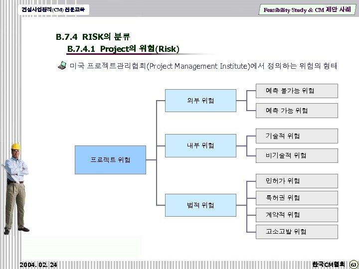 Feasibility Study & CM 제안 사례 건설사업관리(CM) 전문교육 B. 7. 4 RISK의 분류 B.