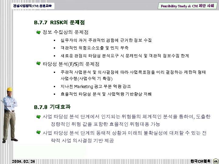 Feasibility Study & CM 제안 사례 건설사업관리(CM) 전문교육 B. 7. 7 RISK의 문제점 정보