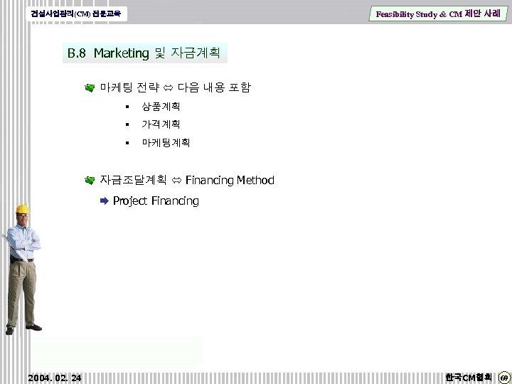Feasibility Study & CM 제안 사례 건설사업관리(CM) 전문교육 B. 8 Marketing 및 자금계획 마케팅