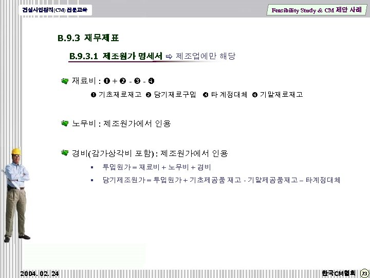 Feasibility Study & CM 제안 사례 건설사업관리(CM) 전문교육 B. 9. 3 재무제표 B. 9.