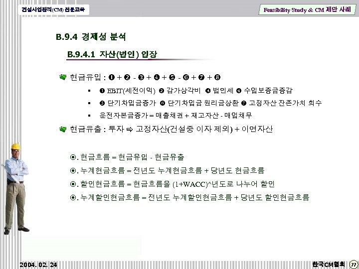 Feasibility Study & CM 제안 사례 건설사업관리(CM) 전문교육 B. 9. 4 경제성 분석 B.