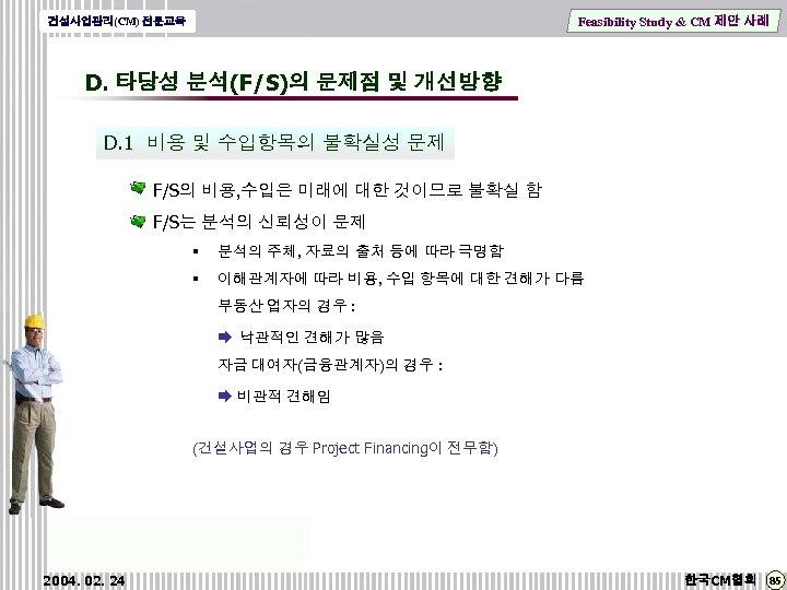 Feasibility Study & CM 제안 사례 건설사업관리(CM) 전문교육 D. 타당성 분석(F/S)의 문제점 및 개선방향
