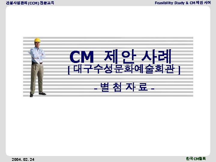 Feasibility Study & CM 제안 사례 건설사업관리(CCM) 전문교육 CM 제안 사례 [ 대구수성문화예술회관 ]
