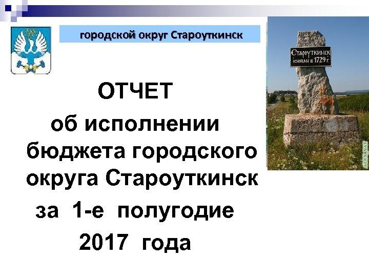 городской округ Староуткинск ОТЧЕТ об исполнении бюджета городского округа Староуткинск за 1 -е полугодие