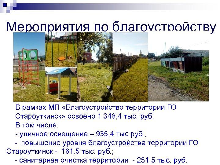 Мероприятия по благоустройству В рамках МП «Благоустройство территории ГО Староуткинск» освоено 1 348, 4