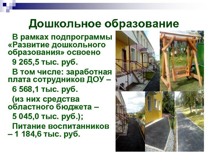 Дошкольное образование В рамках подпрограммы «Развитие дошкольного образования» освоено 9 265, 5 тыс. руб.