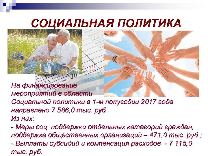 СОЦИАЛЬНАЯ ПОЛИТИКА На финансирование мероприятий в области Социальной политики в 1 -м полугодии 2017