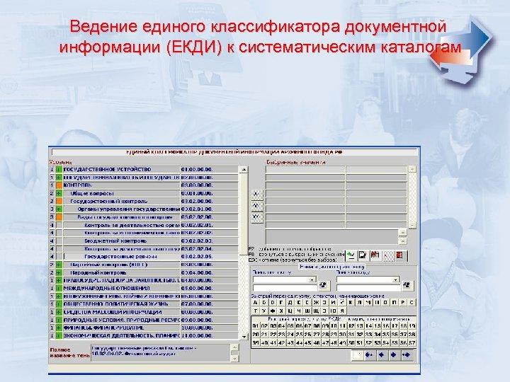 Ведение единого классификатора документной информации (ЕКДИ) к систематическим каталогам